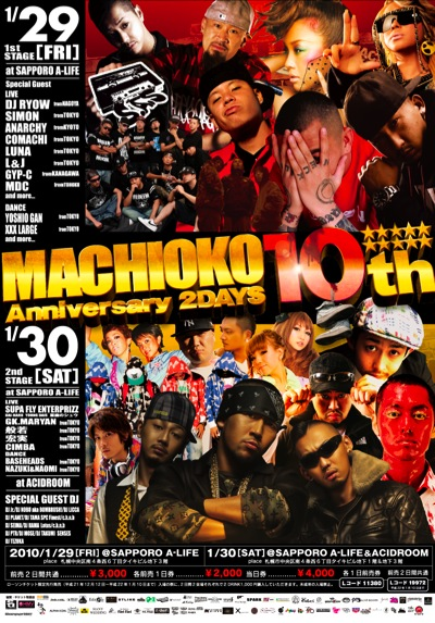 10_1_machioko_pos_sai-1_2.jpg
