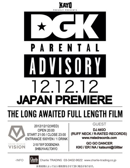 DGK_movie_flyer_japan_premiere.jpg