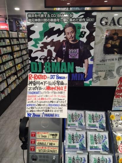 タワーレコード渋谷.jpg