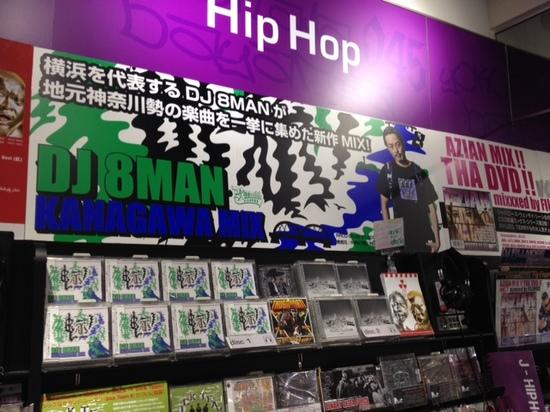 HMV横浜ワールドポーターズDJ 8MAN1.jpg