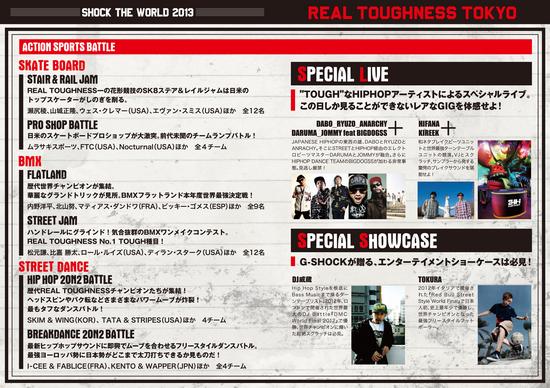 RTT2013_flyer_naka_ol_sample.jpg