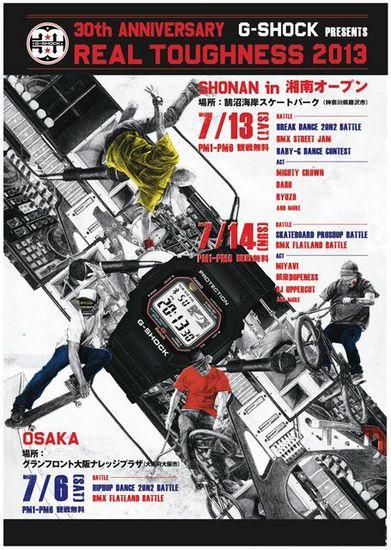 news130705_g-shock_flyer.jpg