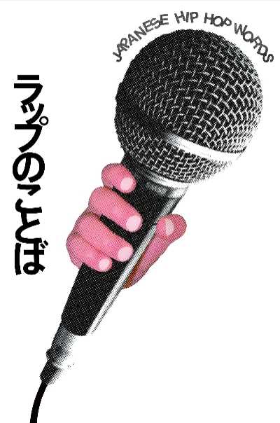 rap_cover_obinashi_400.jpg