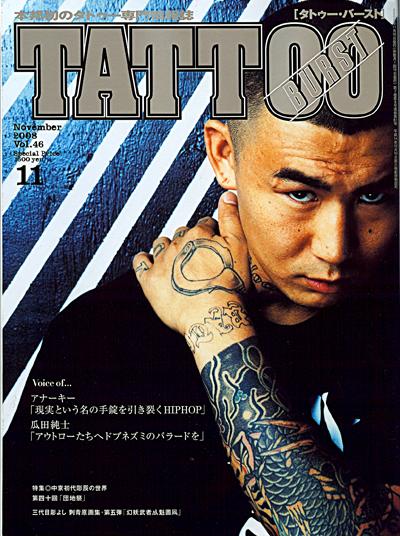 tattooburst.jpg